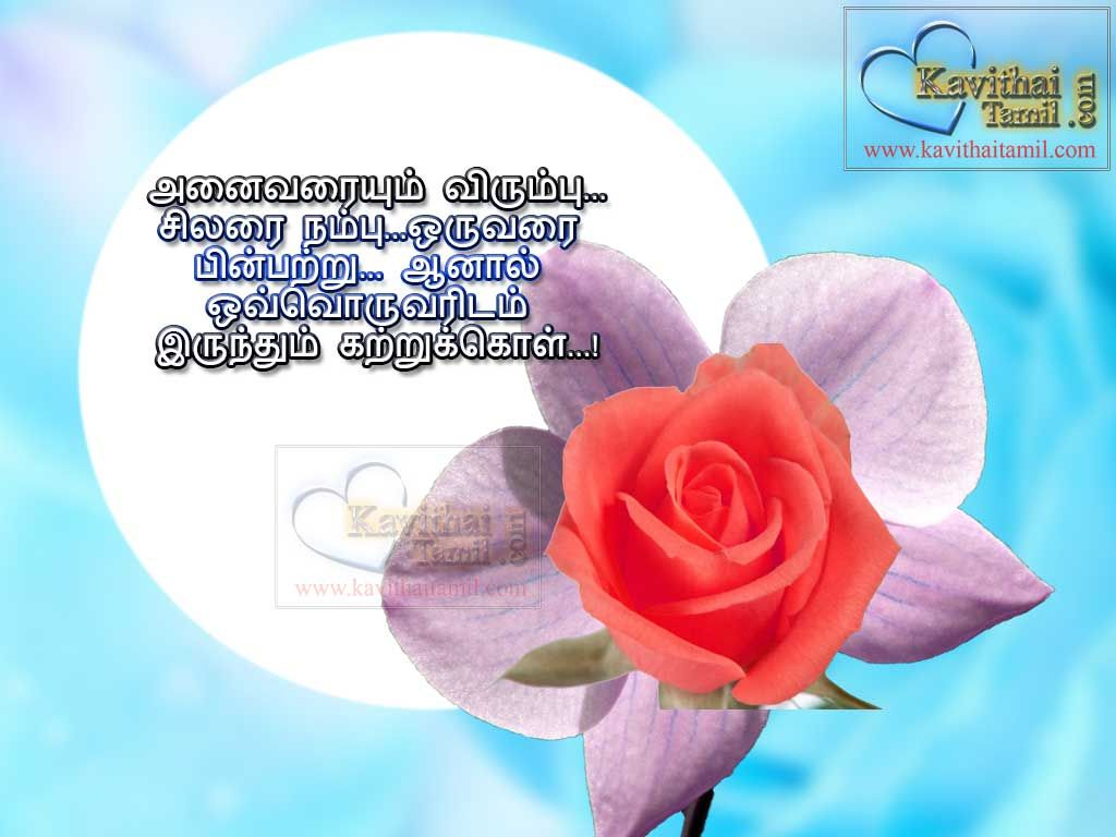 Tamil Good Morning Greetings Page 5 Of 5 Kavithaitamil Com Morning Greeting Beautiful Flowers Images Good Morning Greetings