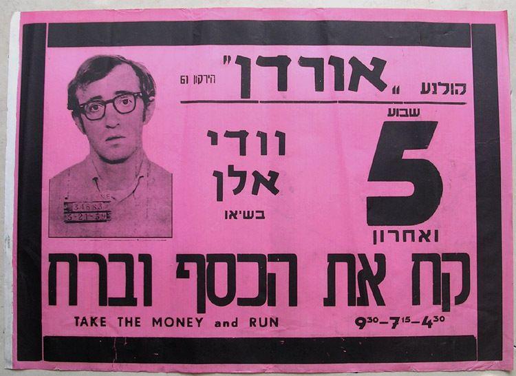 Take The Money And Run WOODY ALLEN ISRAEL Movie Poster HEBREW ISRAELI