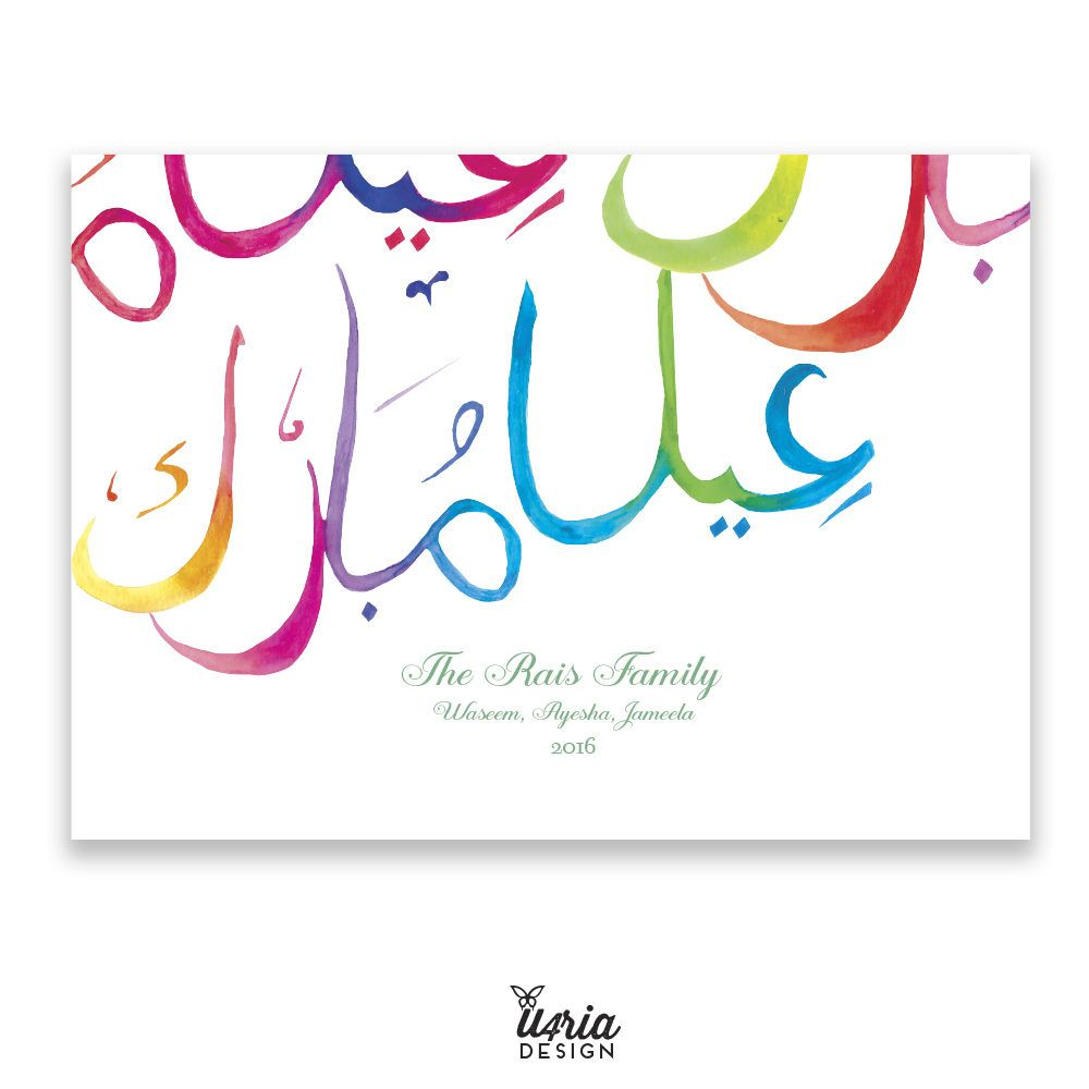 Water Color Eid Greeting Card Eid Greeting Cards Colorful