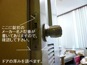 錠前側面からメーカー名と型番確認