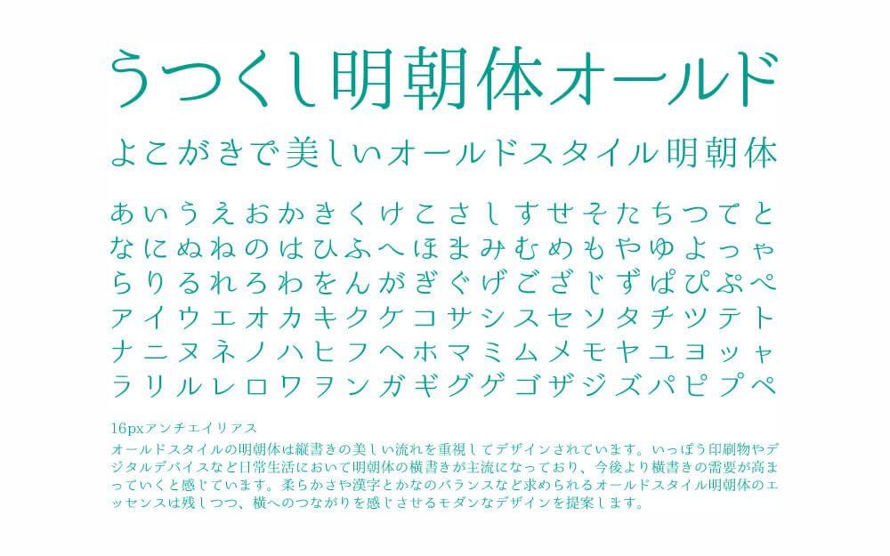 日本語フリーフォント これだけは持っておきたい厳選22個まとめ フォント デザイナー 仕事 デザイン