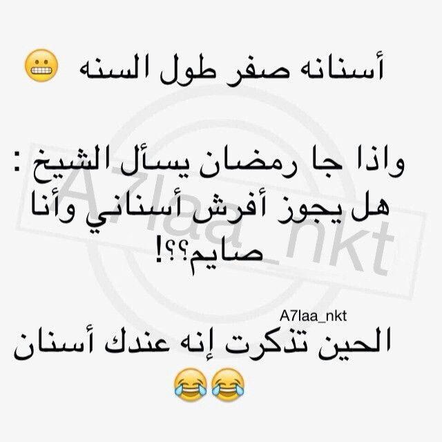 ههههههههه Friends Quotes Funny Quotes Funny Arabic Quotes