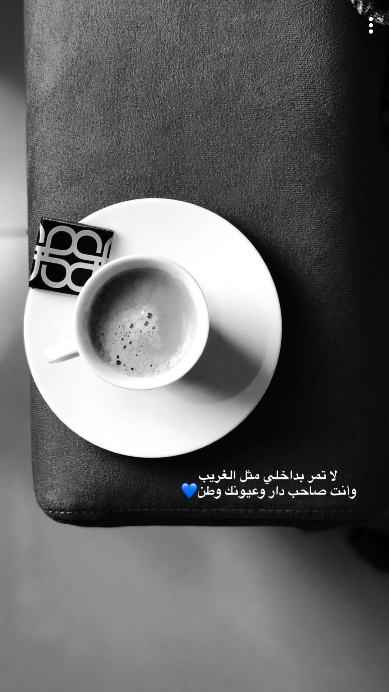 Pin By Noni Noni On شعر Coffee Love Quotes Islamic Love Quotes English Love Quotes