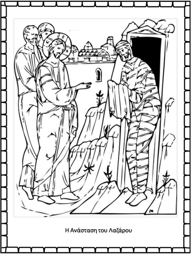 H Megalh Sarakosth Gia Paidia Http Blogs Sch Gr Epapadi In 2020 Sunday School Coloring Pages Coloring Pages Easter Coloring Pages