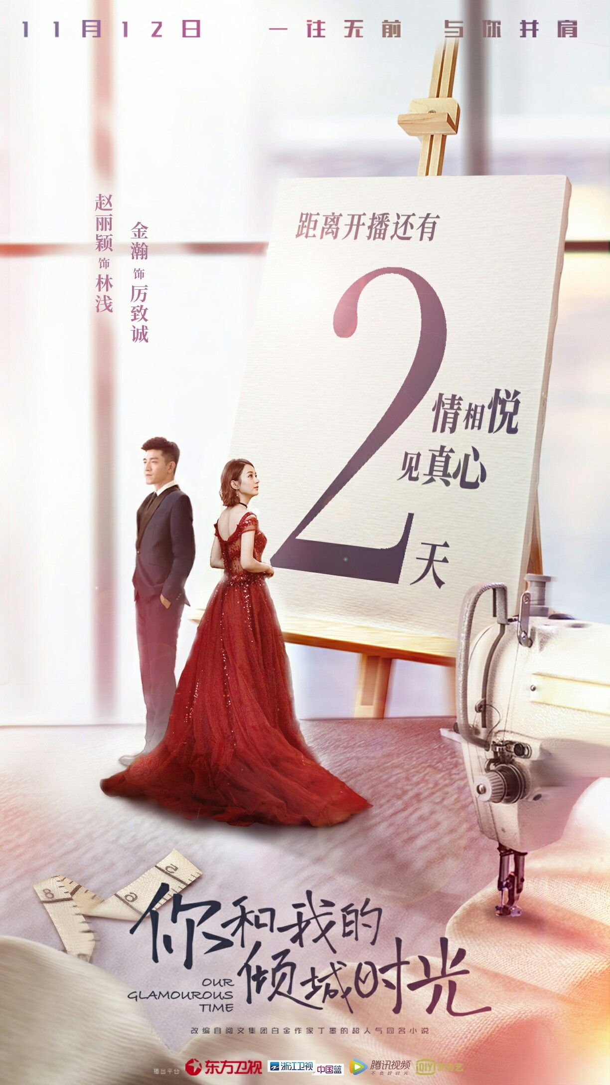 Zhao Liying And Jin Han Our Glamorous Time Chinese Posters Graphic Design Posters Glamour