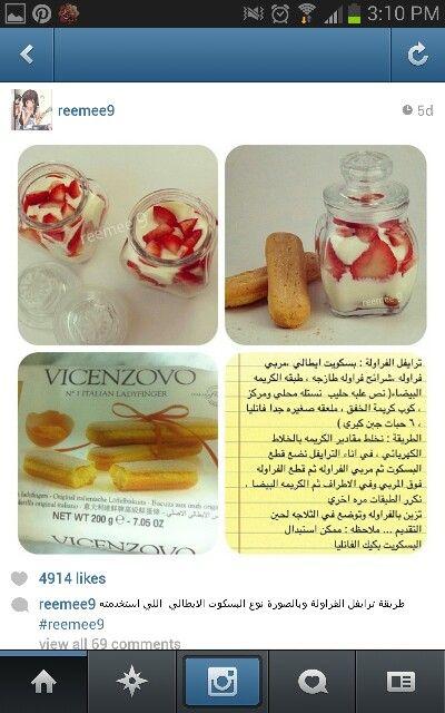 ترايفل الفراوله Cold Cake Fruit Infused Water Arabic Food