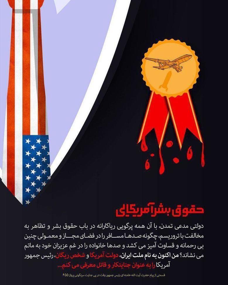 حقوق بشر آمریکایی در پی جنایت سرنگونی پرواز 655 آمریکا