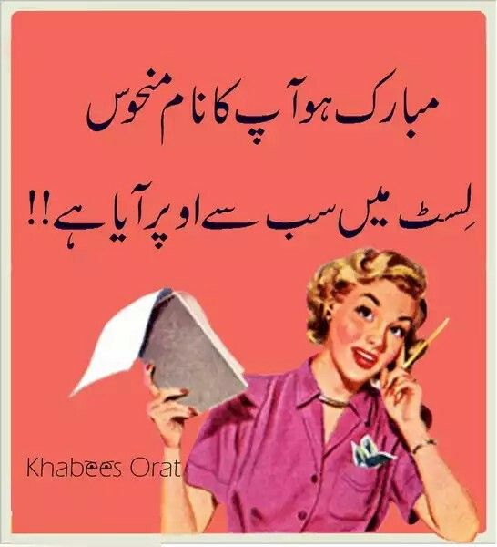 Pin By Momna Shahzad On L O Cute Funny Quotes Urdu Funny Quotes Fun Quotes Funny
