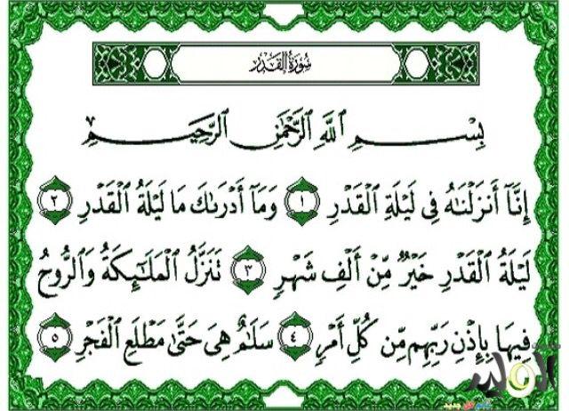 Gambar Kaligrafi Surah Al Qadr Berbagi Cerita Inspirasi