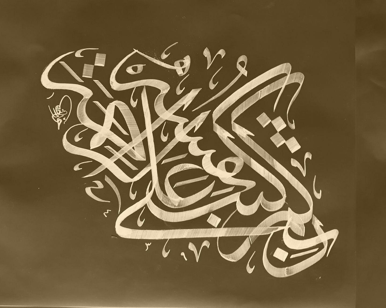 كتب ربكم على نفسه الرحمة الخطاط عبد القادر خوراني خوراني ...