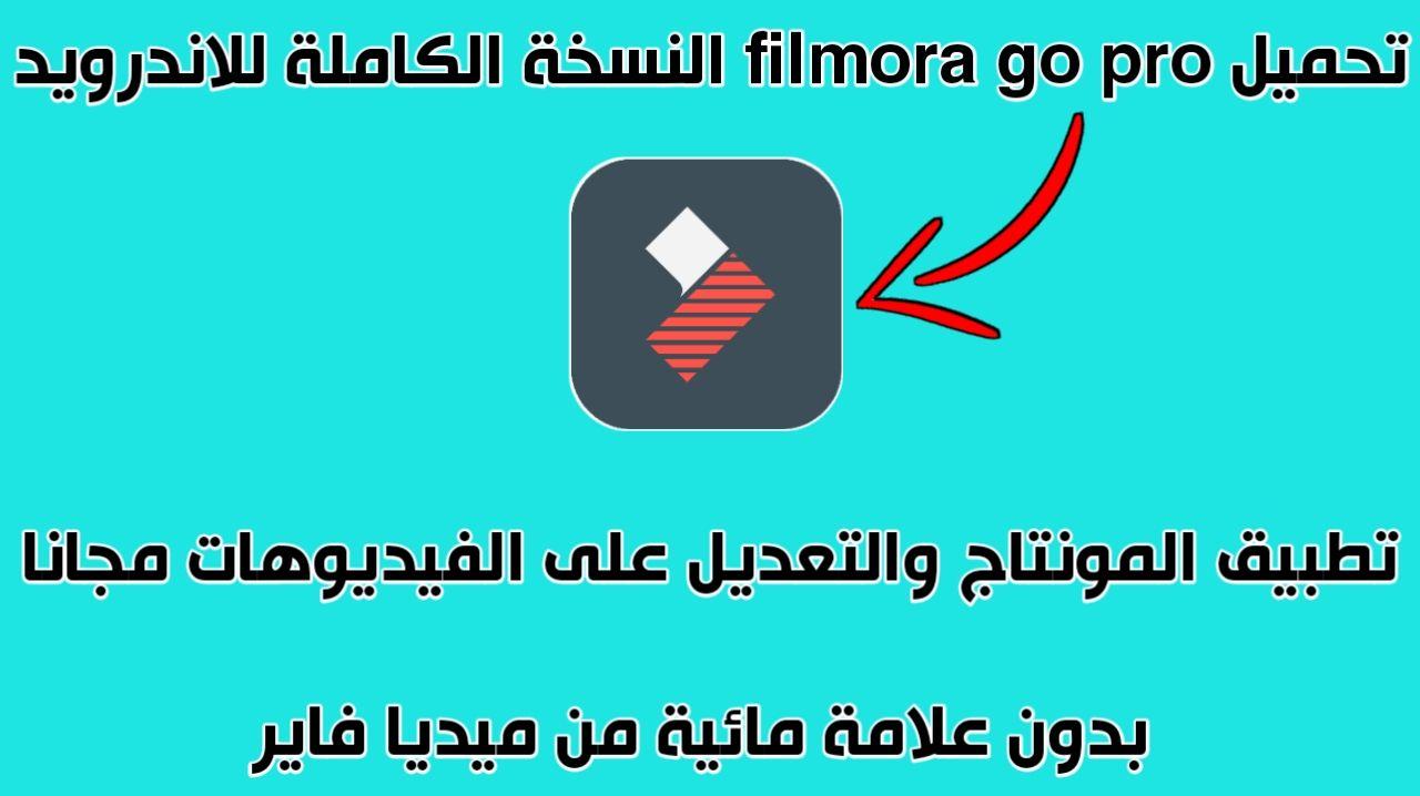 تحميل Filmorago مهكرالنسخة الكاملة اخر اصدار للاندرويد من ميديا فاير تطبيق فيلمورا Filmora هوتطبيق تحرير الصور والفيديوهات و اضاف Movie Posters Movies Poster