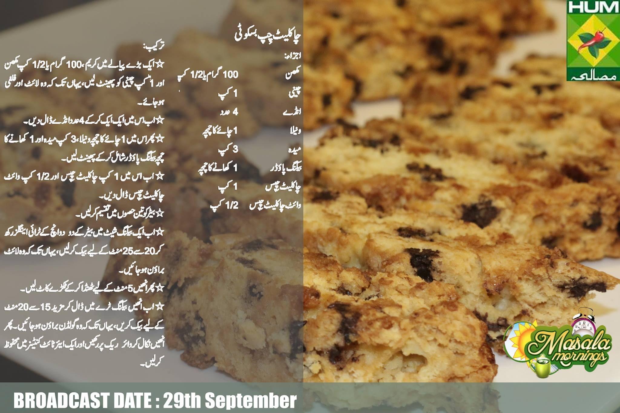 Walnut Cake Recipe By Shireen Anwar