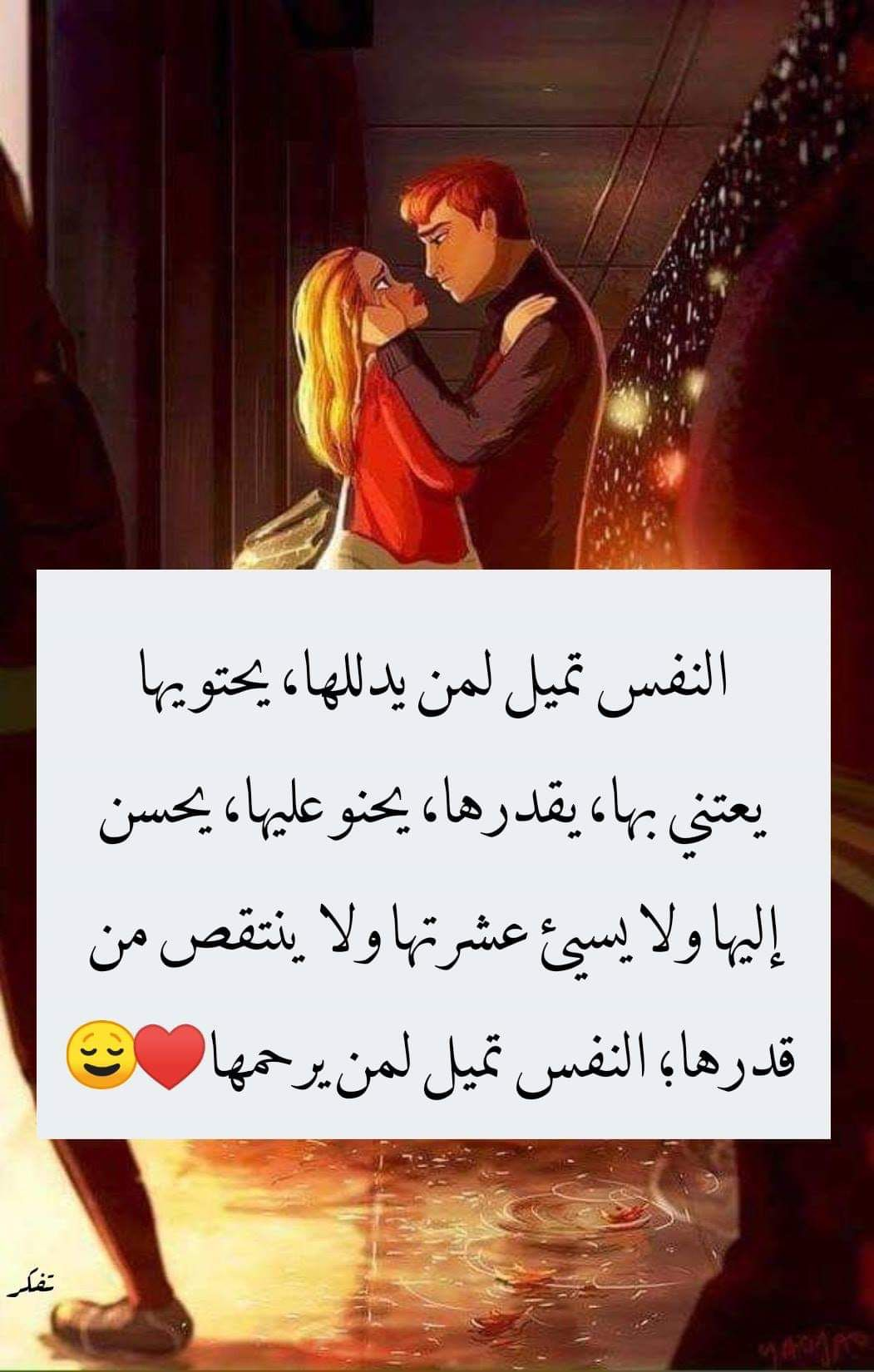 Pin By صورة و كلمة On مشاعر Love Words Arabic Words Love Quotes