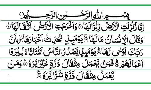 99 Surah Al Zalzalah Surah Al Quran Quran Quran Verses