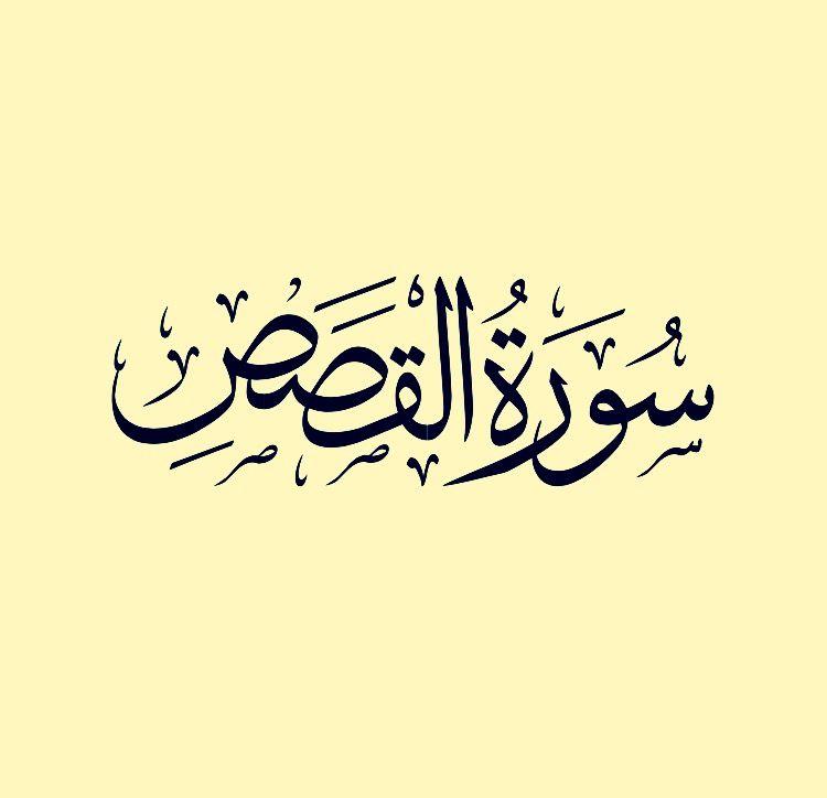 سورة القصص تلاوة وديع اليمني Arabic Calligraphy Calligraphy