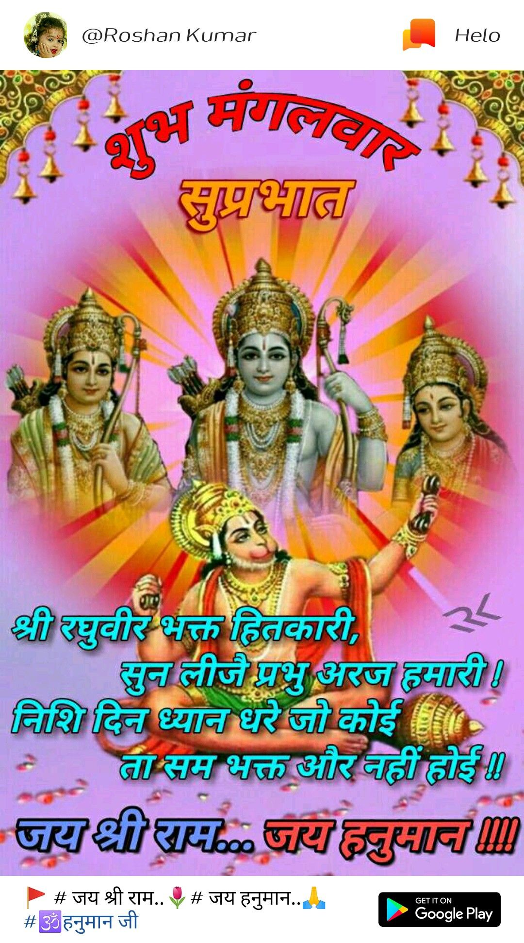 Pin by Narendra Pal Singh on Mangal (With images ...