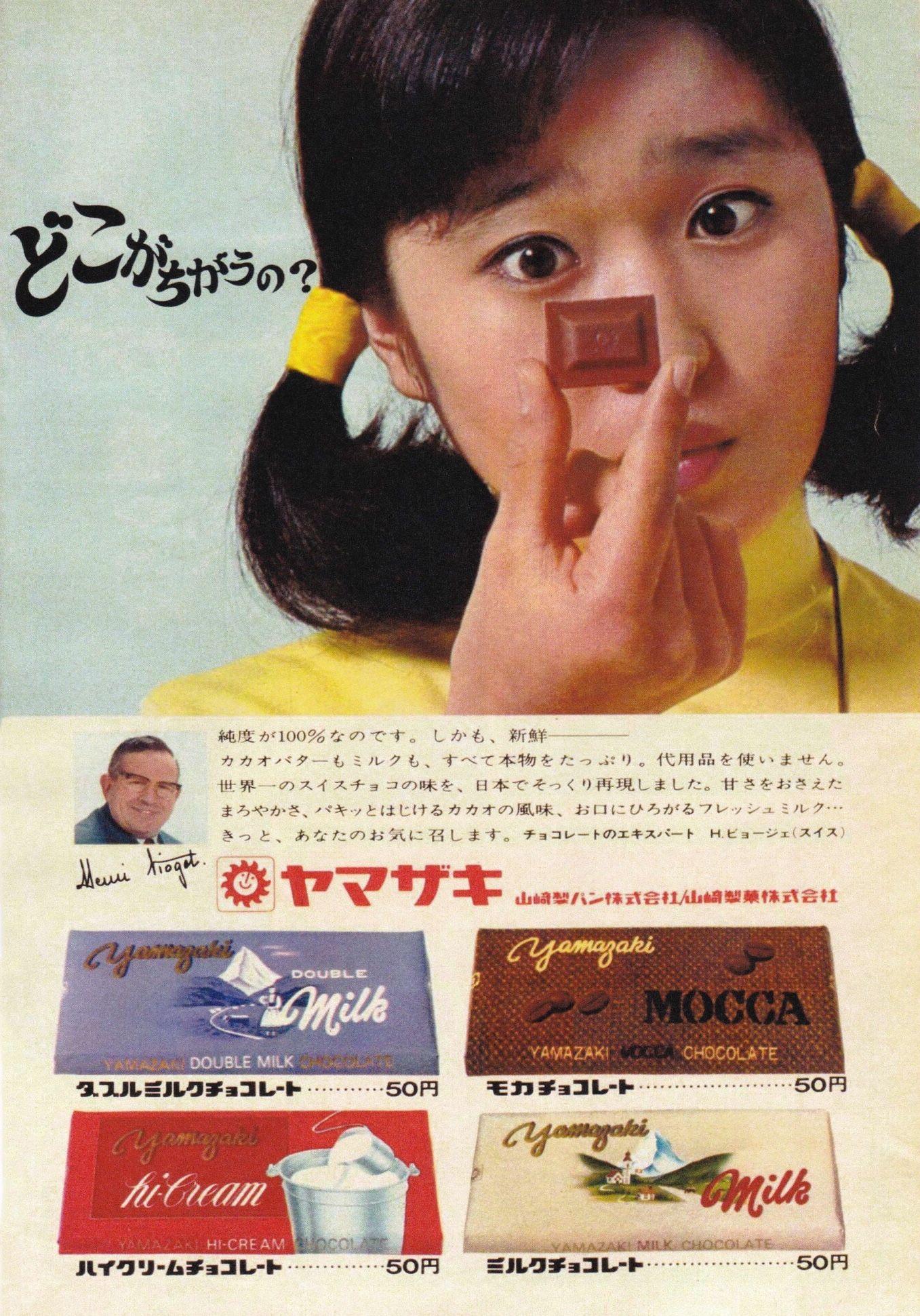 山崎製パン 山崎製菓 ヤマザキ チョコレート 広告 1969 レトロな広告 懐かしいお菓子 古い広告
