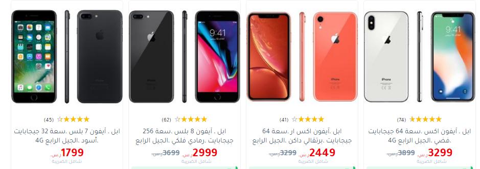 عروض مكتبة جرير السعودية علي اسعار ايفون الخميس 16 يناير 2020 Samsung Gear Fit Offer Dow