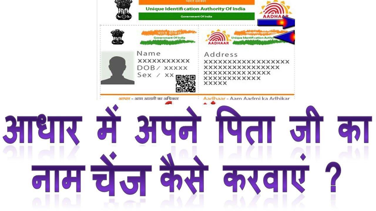 14 Elegant Update Aadhar Card Name Pics Aadhar Card Cards Birthday Cards