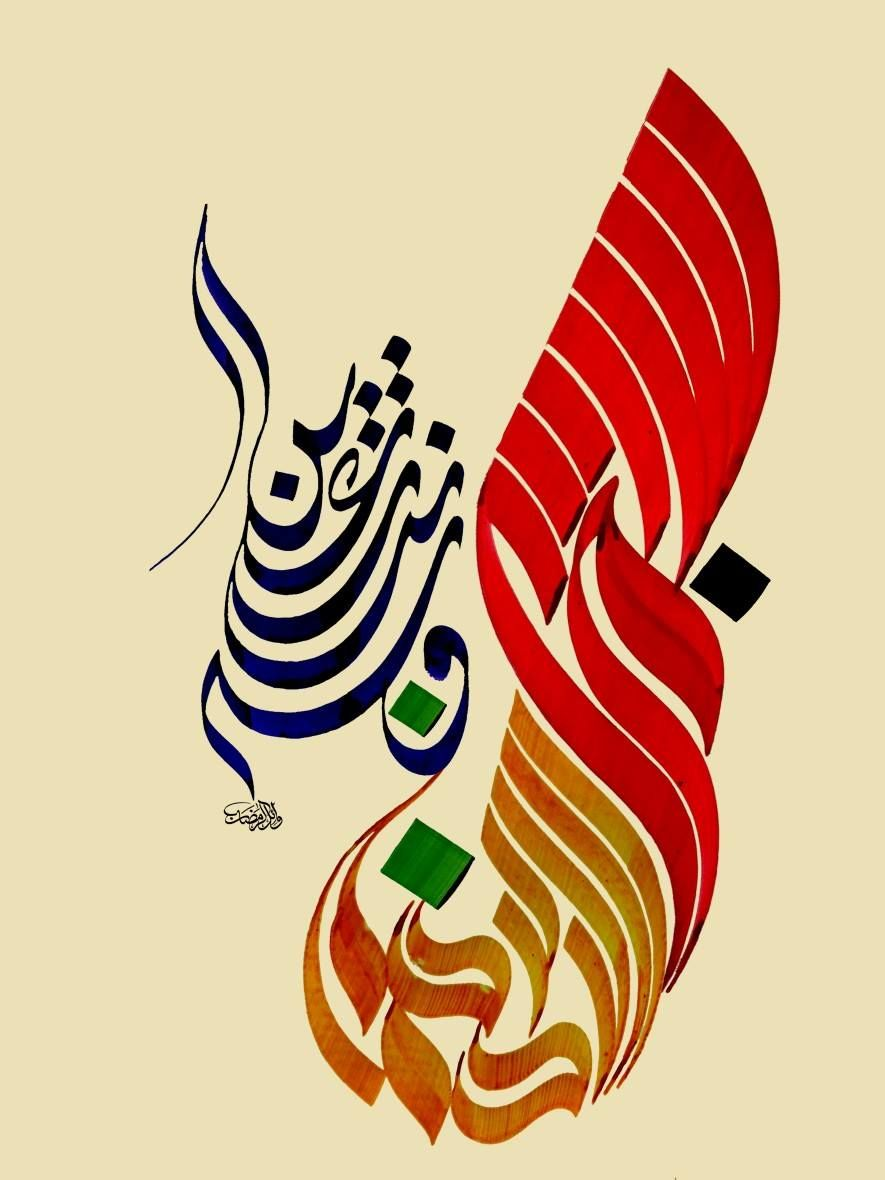 بسم الله الرحمن الرحيم وبه نستعين Calligraphy Art Islamic Art Arabic Calligraphy