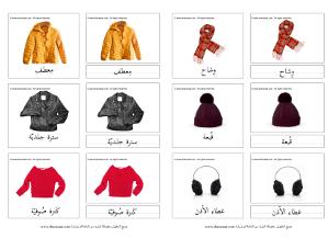 فصل الشتاء Archives شمسات Shopping
