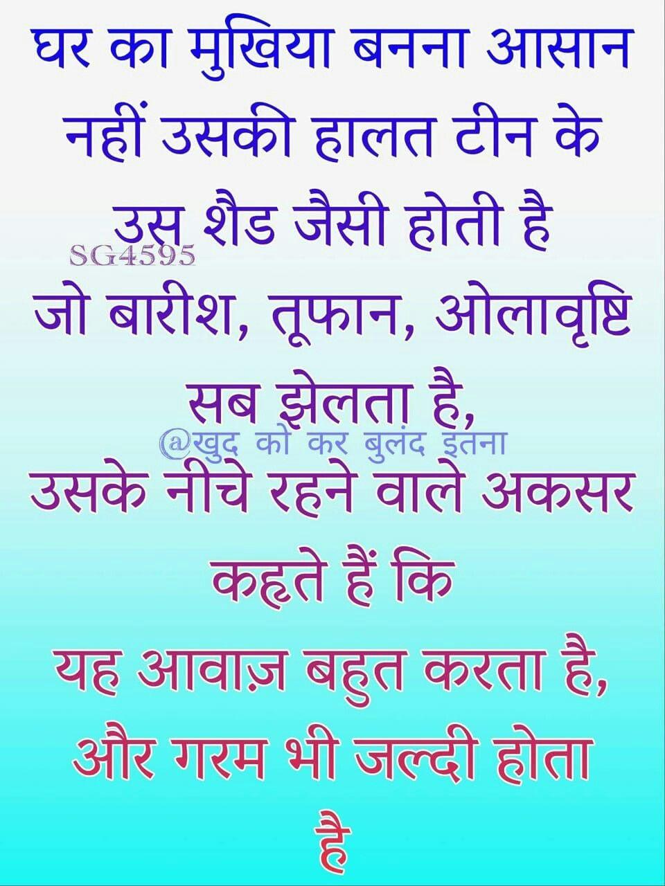 Pin By Vijay Pandya On Shayari Hindi Quotes Quotes Inspirational