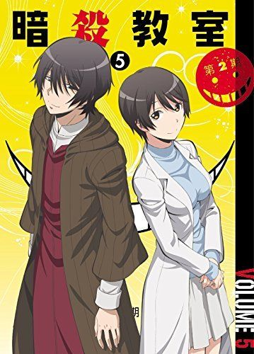 Assassination Classroom Season 2 Japanese Volume 5 Cover