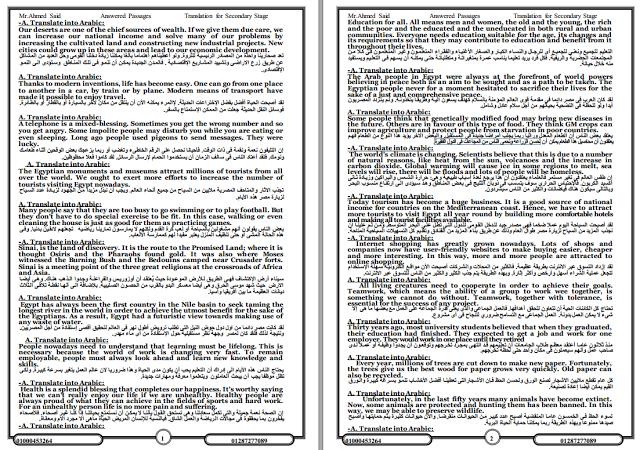 500 برجراف مترجم للقراءة والتحميل والطباعة فى 70 ورقة لمستر احمد سعيد بملف Pdf English Grammar Rules Secondary School Grammar Rules