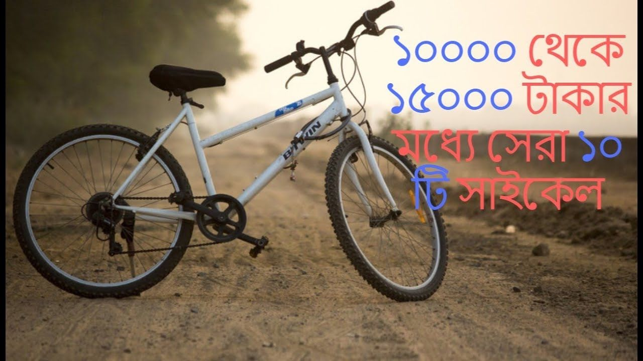 Top 10 Best Cycle Under 15000 In Bangladesh 2018 Best Cycle