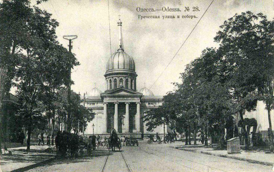 Старинные фото Одессы. | Кафедральный собор, Современные ...
