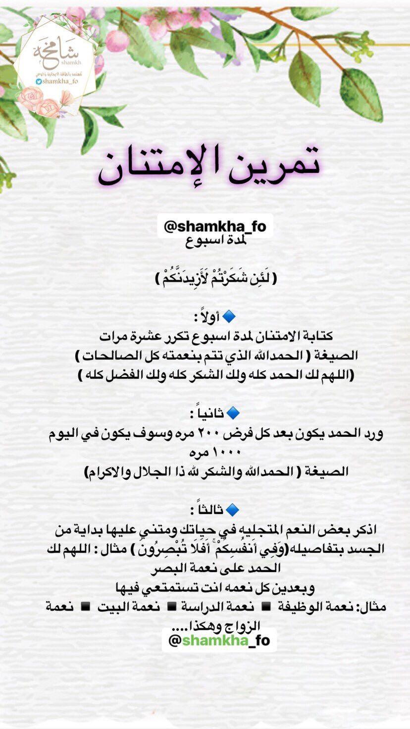 Pin By Hanane Rhofir On Beauty Islamic Phrases Islam Facts Islamic Inspirational Quotes