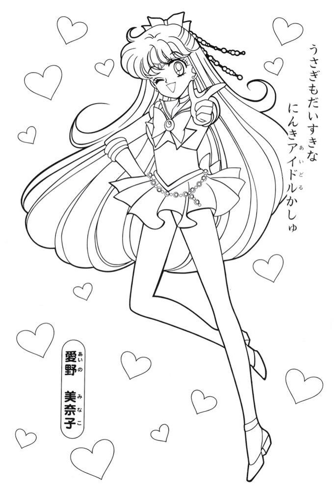 Sailor Moon Series Coloring Pages: Sailor Venus | Coloring ...
