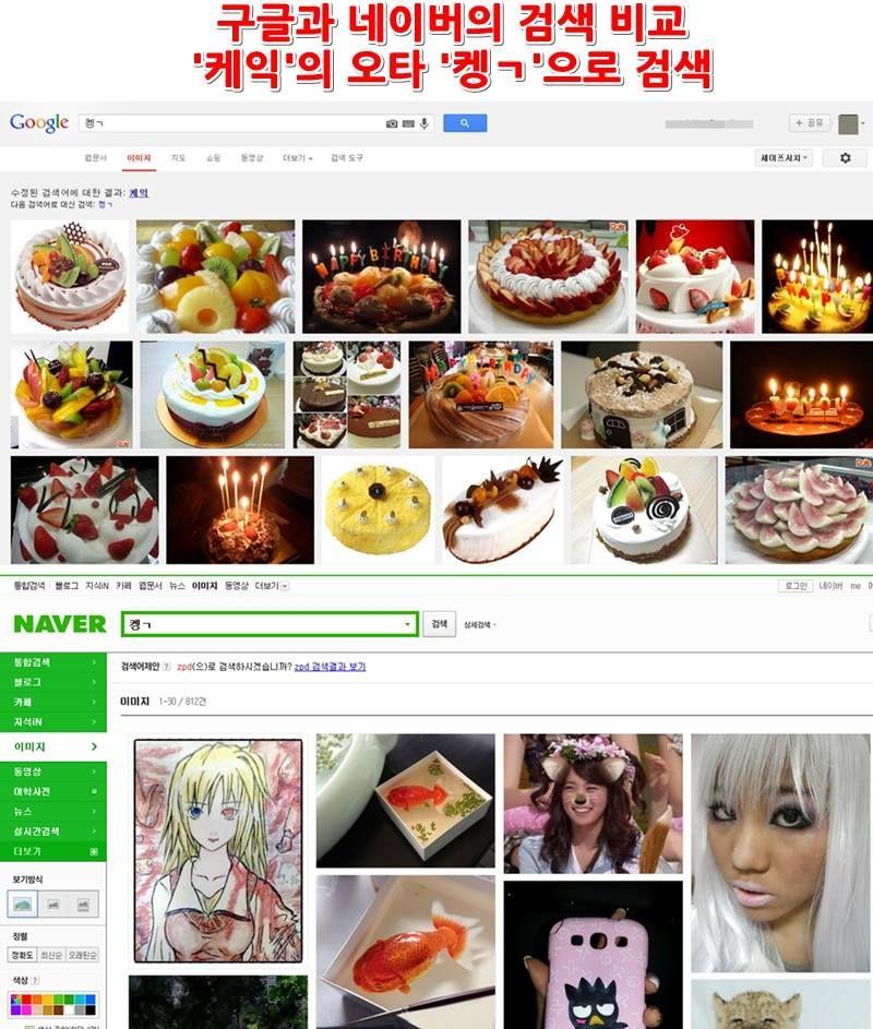 구글 과 네이버 검색 비교.  '케익'을 검색하려다 오타가 나서 '켕ㄱ'으로 검색시에 비교.