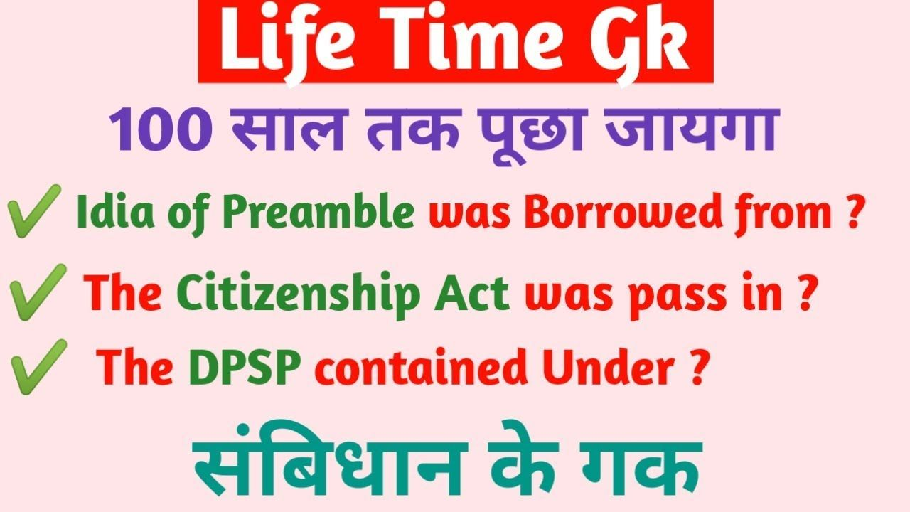 Indian Constitution Mcq Gk In Hindi Ntpc Cgl Psc Trick I Math Solution Question Previou Year Paper Preamble Of Pdf And English