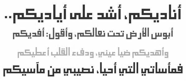 arabic kufi font free download google search