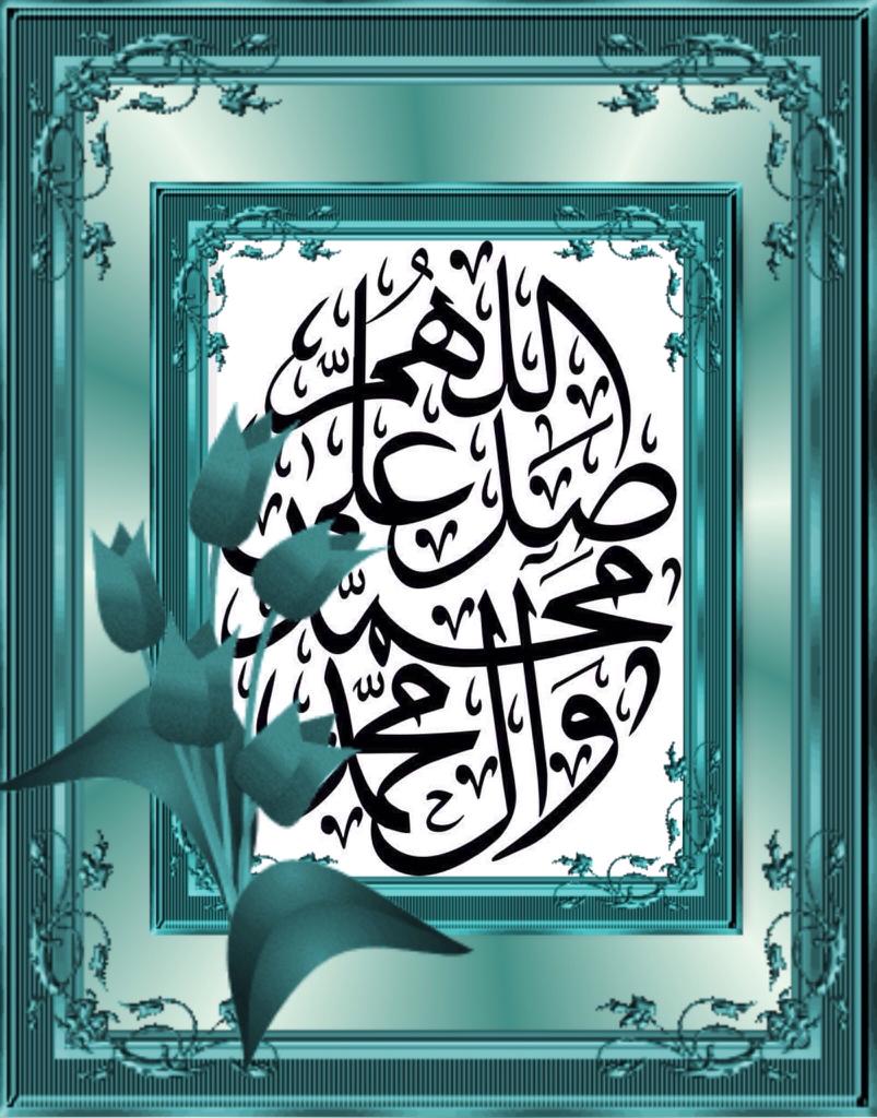 Pin By زهرة علي On اللهم صل على محمد وآل محمد٢ Novelty Sign Novelty Decor