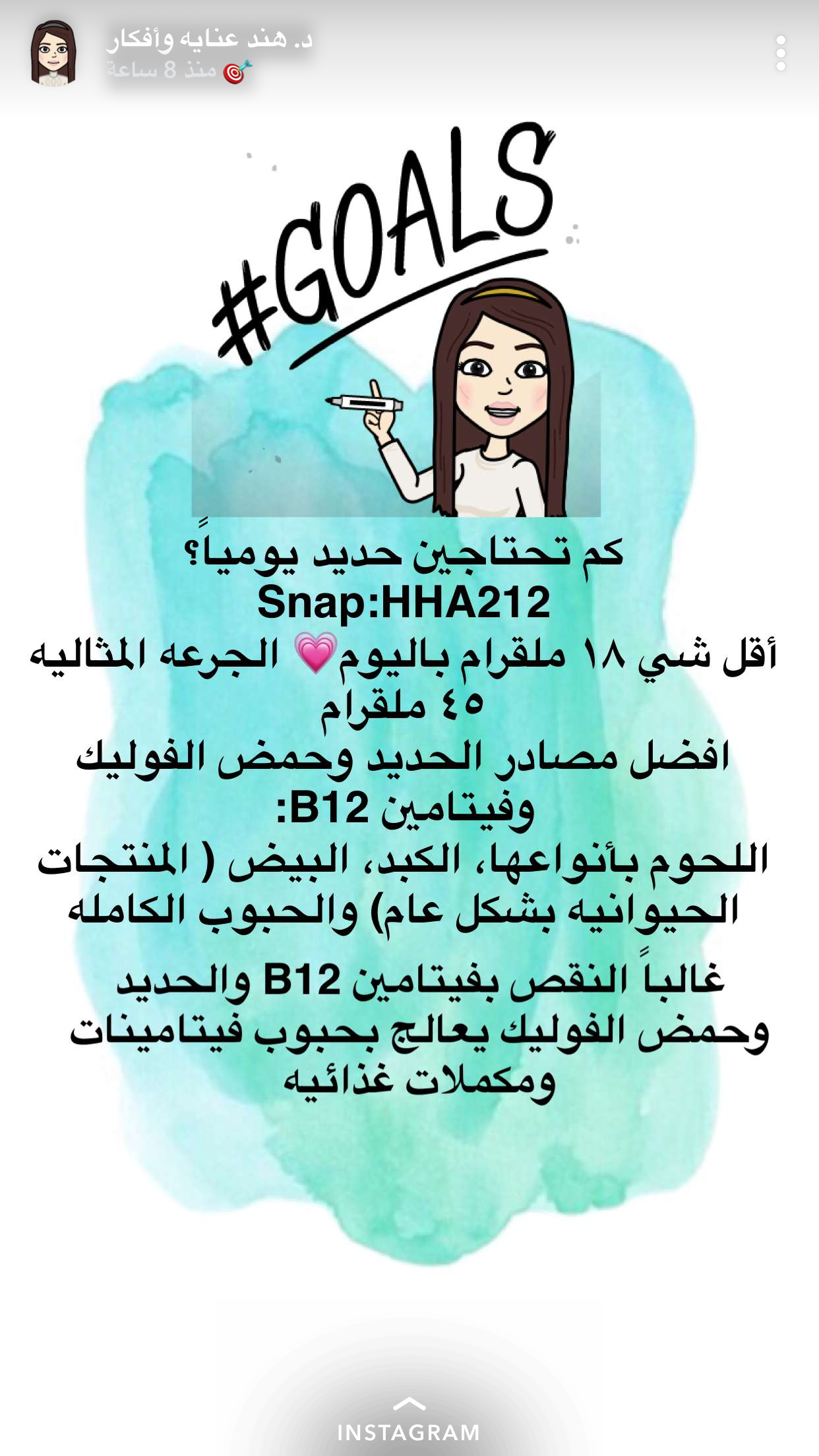 Pin by Reem on د. هند Body skin care, Health and