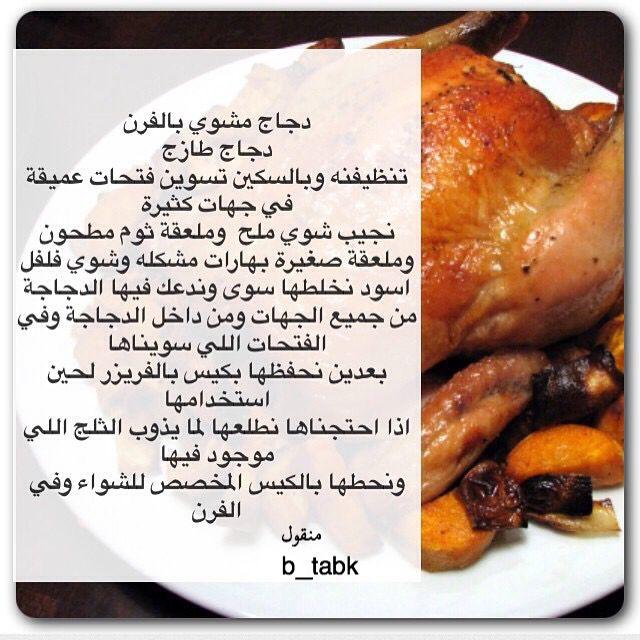 دجاج مشوي بالفرن Recipes Cooking Arabic Food