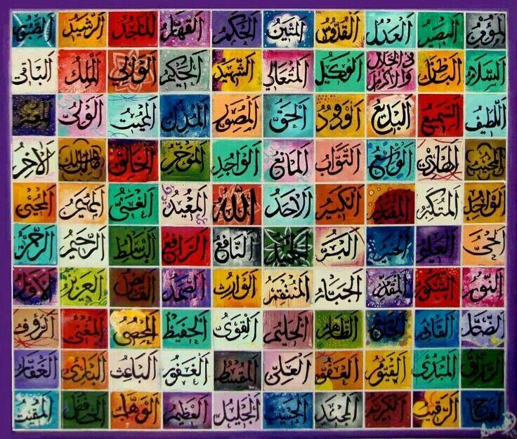 Asmaul Husna the greate name of allah Seni kaligrafi