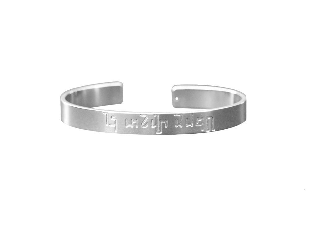 Bracelet Plat motif Arménien, argent 10 microns. Taille L. Existe en doré à l'or fin. www.bijoux-leone.com