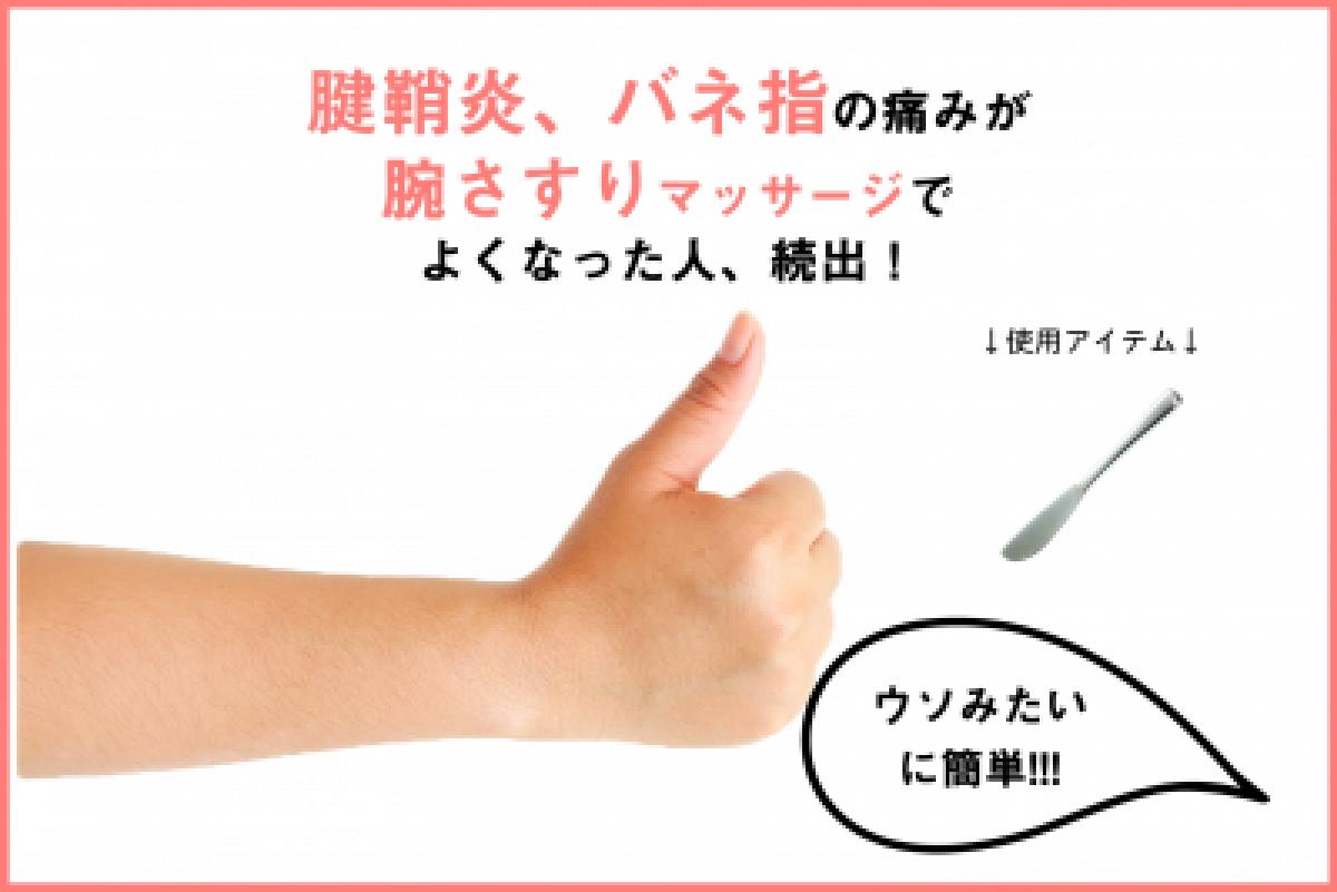 指 は に バネ 治る 自然