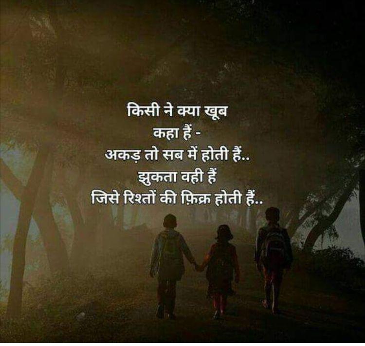 Pin by Pooja on Shayari | Inspirational quotes in hindi ...
