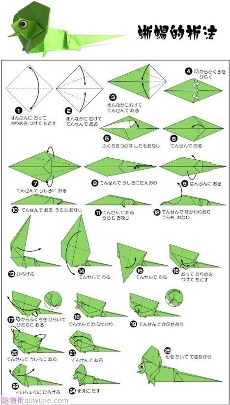 origami easy lizard diy projects to try pinterest