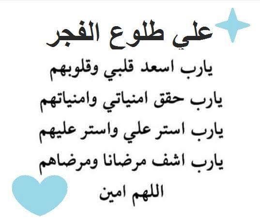 Pin By Safiya S On دعاء الفجر Islamic Quotes Quotes Math