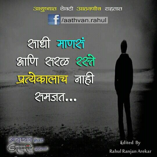 Marathi Quotes Daily Inspiration Quotes Marathi Quotes Life Quotes