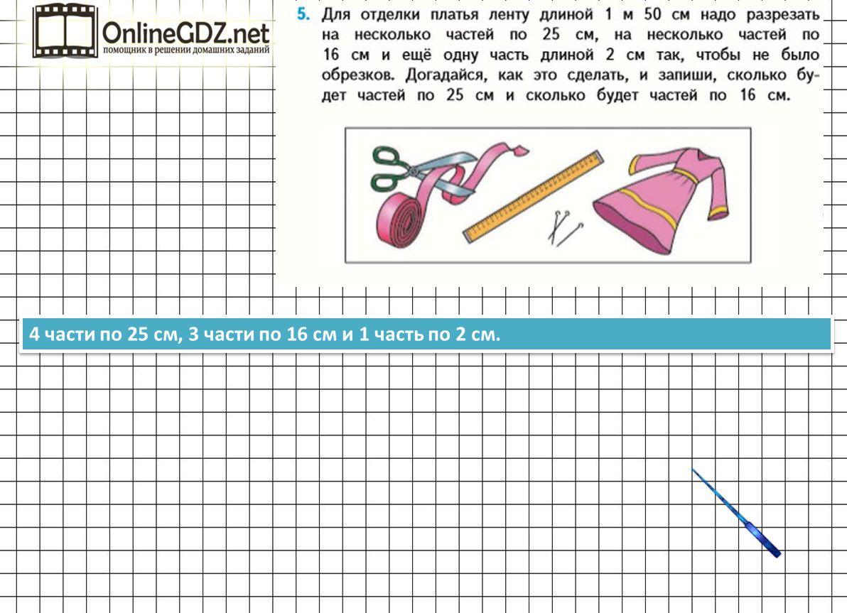 Готовые решебники по математике 3 класс чеботаревская
