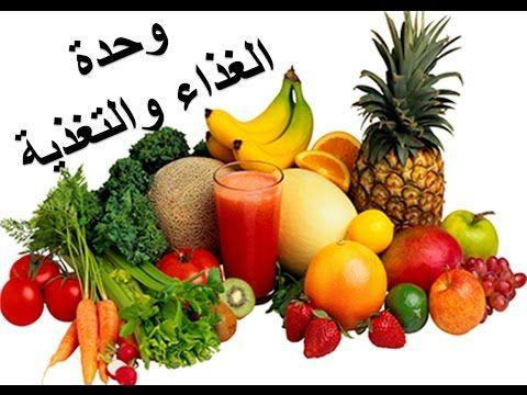 وحدة الغذاء والتغذية مع النشيد Healthy Fruits Fast Metabolism Diet Metabolic Diet