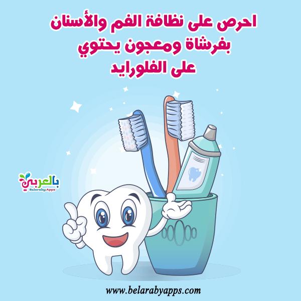 افكار عن صحة الفم والأسنان للاطفال أنشطة العناية بالاسنان بالعربي نتعلم Character Fictional Characters Comics