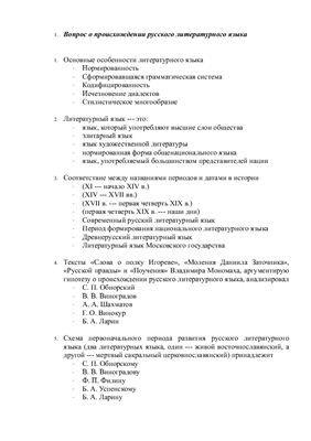 Гдз по русскому языку 4 класс бунеев бунеева поиск c Яндекс