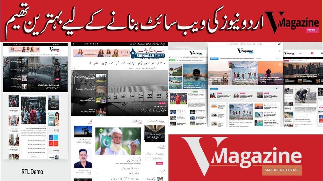 How To Download Wordpress Theme For Urdu News Website|Vmagazine